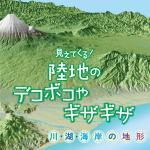日本列島・水をとったら2