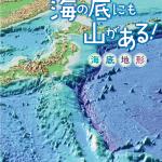 日本列島・水をとったら1