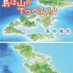 日本列島・水をとったら3