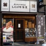 しんぱち食堂 西新宿店様