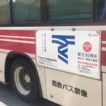 東海大学付属福岡高等学校様 50周年事業