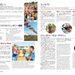 23WSJ_visitorsguide_2-3
