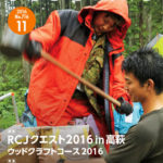 Scouting2016_11_01