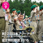 Scouting2016_9_01