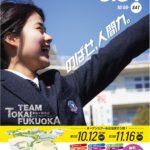 東海大学付属福岡高等学校様 2019 1stオープンスクールチラシ