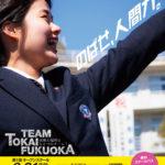 東海大学付属福岡高等学校様 2019SSポスター