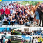 東海大学付属福岡高等学校様 2020年度国際交流ガイド