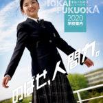 東海大学付属福岡高等学校様 2020年度学校案内