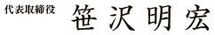 笹沢 明宏