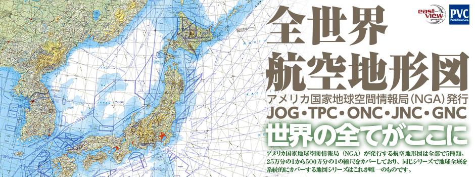 全世界航空地形図
